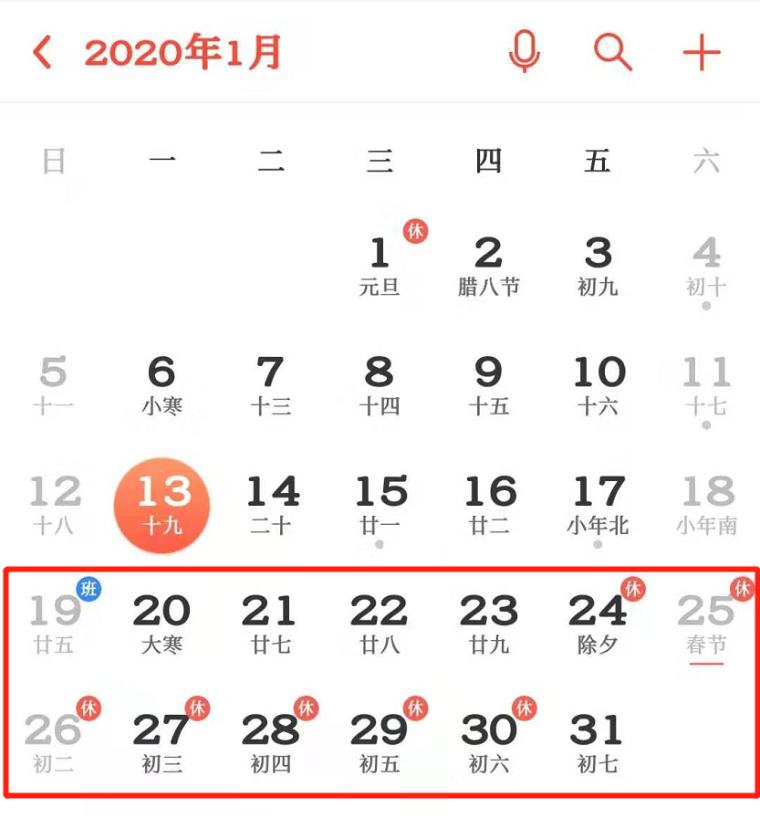 Notice of Spring Festival Holiday of YiXun Company in 2020
